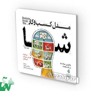 کتاب مدل کسب و کار شما تالیف تیم کلارک ترجمه حسام الدین ساروقی
