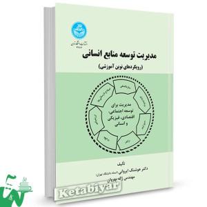 کتاب مدیریت توسعه منابع انسانی تالیف دکتر هوشنگ ایروانی
