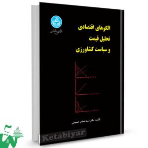 کتاب الگوهای اقتصادی تحلیل قیمت و سیاست کشاورزی تالیف دکتر سید صفدر حسینی