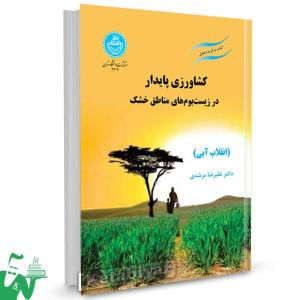 کتاب کشاورزی پایدار در زیست بوم های مناطق خشک تالیف دکتر علیرضا مرشدی