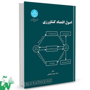 کتاب اصول اقتصاد کشاورزی تالیف دکتر مجید کوپاهی