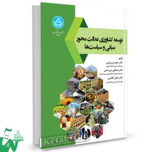 کتاب توسعه کشاورزی عدالت محور ، مبانی و سیاست ها تالیف دکتر حجت ورمزیاری