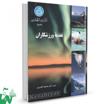 کتاب تغذیه ورزشکاران تالیف دکتر محمود گودرزی