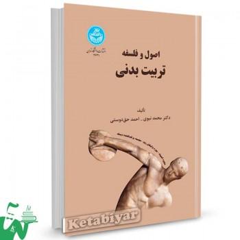 کتاب اصول و فلسفه تربیت بدنی تالیف دکتر محمد نبوی ، احمد حق دوستی