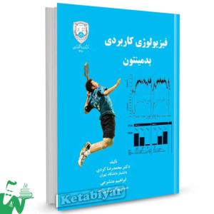 کتاب فیزیولوژی کاربردی بدمینتون تالیف دکتر محمدرضا کردی