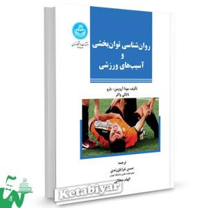 کتاب روانشناسی توانبخشی و آسیب های ورزشی تالیف مونا آروینن ترجمه حسن غرایاق زندی