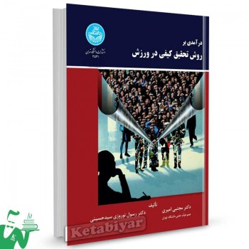 کتاب درآمدی بر روش تحقیق کیفی در ورزش تالیف دکتر مجتبی امیری