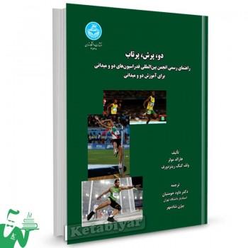 کتاب دو ، پرش ، پرتاب تالیف هارالد مولر ترجمه دکتر داود حومنیان