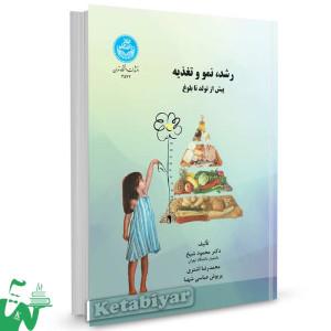کتاب رشد ، نمو و تغذیه (پیش از تولد تا بلوغ) تالیف دکتر محمود شیخ