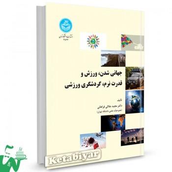 کتاب جهانی شدن ، ورزش و قدرت نرم ، گردشگری ورزشی تالیف دکتر مجید جلالی فراهانی