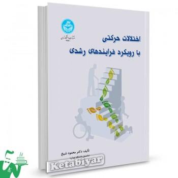کتاب اختلالات حرکتی با رویکرد فرایندهای رشدی تالیف دکتر محمود شیخ