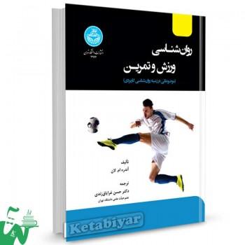 کتاب روانشناسی ورزش و تمرین تالیف آندره ام. لان ترجمه دکتر حسن غرایاق زندی