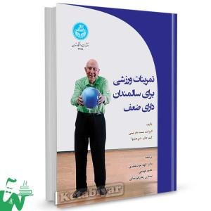 کتاب تمرینات ورزشی برای سالمندان دارای ضعف تالیف الیزابت بست مارتینی ترجمه الهه عرب عامری