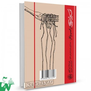 کتاب تفکر طراحی در کسب و کار تالیف جین لیدکا ترجمه مرتضی خضری پور