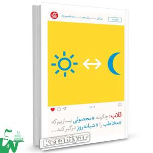 کتاب قلاب تالیف نیر ایال ترجمه سعید قدوسی نژاد
