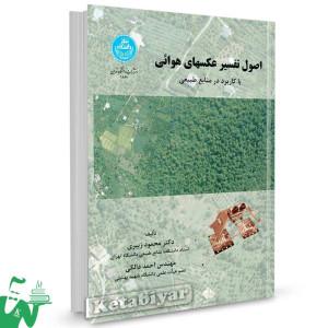 کتاب اصول تفسیر عکسهای هوایی با کاربرد در منابع طبیعی تالیف دکتر محمود زبیری