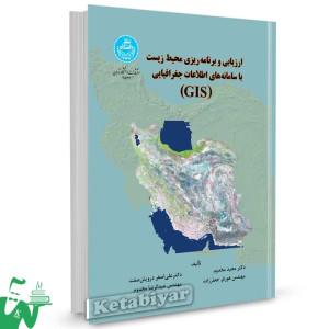 کتاب ارزیابی و برنامه ریزی محیط زیست با سامانه های اطلاعات جغرافیایی (GIS) تالیف مجید مخدوم