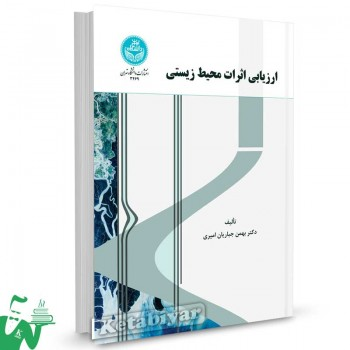 کتاب ارزیابی اثرات محیط زیستی تالیف دکتر بهمن جباریان امیری