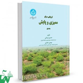 کتاب ارزیابی مرتع ممیزی و پایش (جلد اول) تالیف دکتر حسین ارزانی