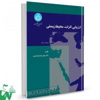کتاب ارزیابی اثرات محیط زیستی (ویراست دوم) تالیف دکتر بهمن جباریان امیری