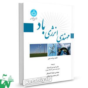 کتاب مهندسی انرژی باد تالیف پرامد جین ترجمه دکتر امید بزرگ حداد