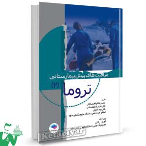 کتاب مراقبت های پیش بیمارستانی تروما 2 تالیف حمیدرضا ابراهیمی فخار