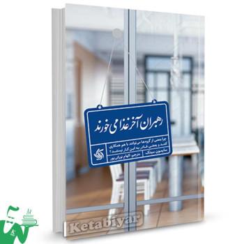 کتاب رهبران آخر غذا می خورند تالیف سایمون سینک ترجمه الهام نورانی پور
