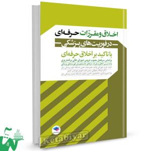 کتاب اخلاق و مقررات حرفه ای در فوریت های پزشکی با تاکید بر اخلاق حرفه ای تالیف عزیز شهرکی واحد