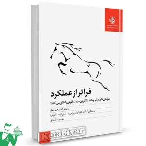 کتاب فراتر از عملکرد تالیف اسکات کلر ترجمه رضا صادق
