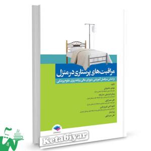 کتاب مراقبت های پرستاری در منزل تالیف مهدی محمودی