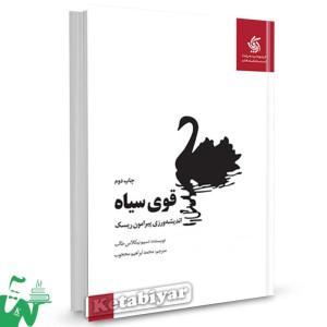 کتاب قوی سیاه تالیف نسیم نیکلاس طالب ترجمه محمد ابراهیم محجوب