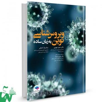 کتاب ویروس شناسی نوین به زبان ساده تالیف دکتر حمزه چوبین