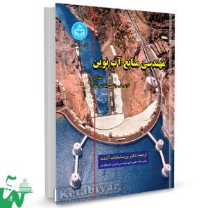 کتاب مهندسی منابع آب نوین (جلد اول) تالیف لارنس کی. وانگ ترجمه پریسا سادات آشفته