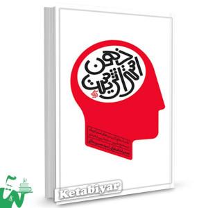کتاب ذهن استراتژیست تالیف مجتبی لشکربلوکی و سید حسین جلالی