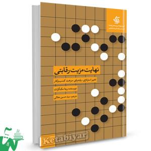 کتاب نهایت مزیت رقابتی تالیف ریتا مک گراث ترجمه سید حسین جلالی