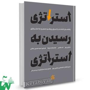 کتاب استراتژی رسیدن به استراتژی تالیف مارتین ریوز ترجمه سید حسین جلالی