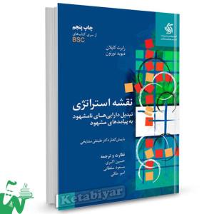 کتاب نقشه استراتژی تالیف دیوید نورتون ترجمه حسین اکبری