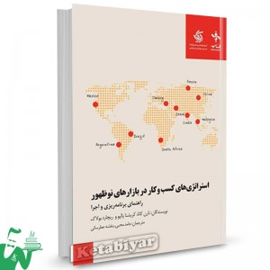 کتاب استراتژی های کسب و کار در بازارهای نو ظهور : راهنمای برنامه ریزی و اجرا تالیف کانا ترجمه محبی