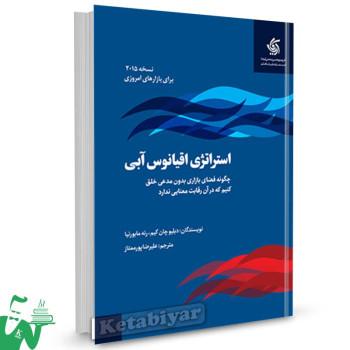 کتاب استراتژی اقیانوس آبی تالیف دبلیو چان کیم ترجمه علیرضا پور ممتاز
