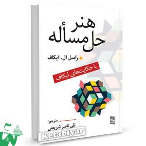 کتاب هنر حل مسئله با حکایت های ایکاف ترجمه تقی ناصر شریعتی