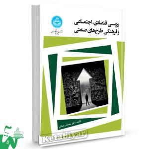 کتاب بررسی اقتصادی، اجتماعی و فرهنگی طرح های صنعتی تالیف دکتر محمد رحمانی