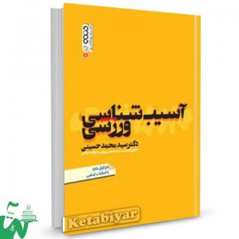 کتاب آسیب شناسی ورزشی تالیف سیدمحمد حسینی