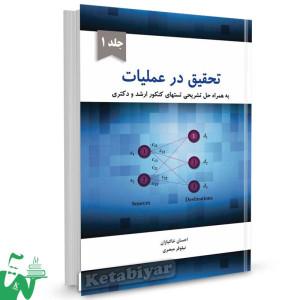کتاب تحقیق در عملیات جلد 1 تالیف احسان خاکبازان