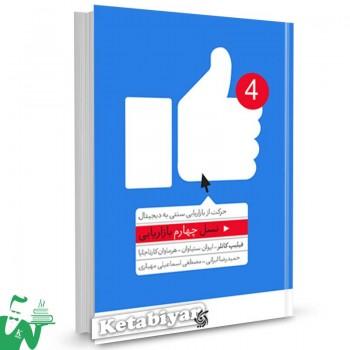 کتاب نسل چهارم بازاریابی تالیف فیلیپ کاتلر ترجمه حمیدرضا ایرانی