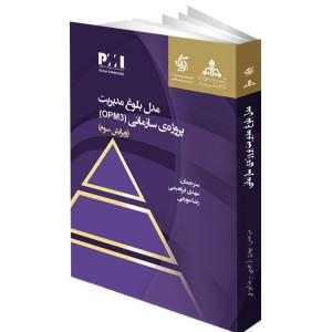 کتاب مدل بلوغ مدیریت پروژهی سازمانی (OPM3) ترجمه مهدی ابراهیمی