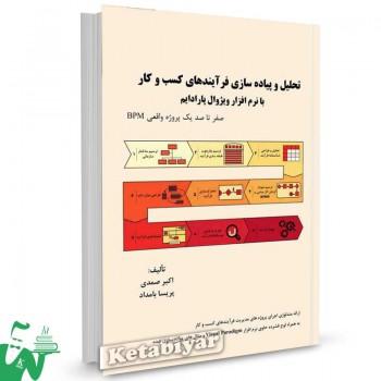 کتاب تحلیل و پیاده سازی فرآیندهای کسب و کار با نرم افزار ویژوال پارادایم تالیف اکبر صمدی