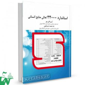 کتاب استاندارد 34000 تعالی منابع انسانی تالیف آرین قلی پور
