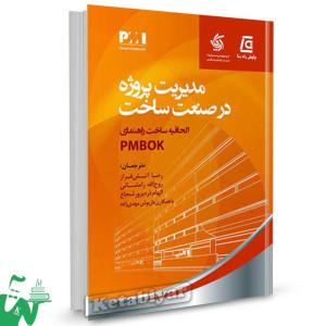 کتاب مدیریت پروژه در صنعت ساخت ترجمه رضا آتش فراز