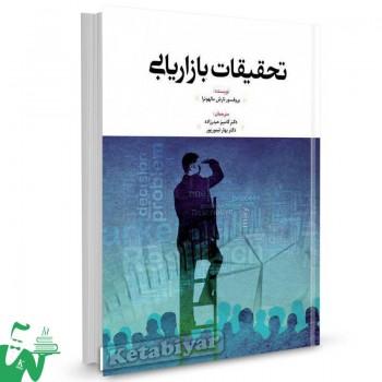 کتاب تحقیقات بازاریابی تالیف نارش مالهوترا ترجمه کامبیز حیدرزاده