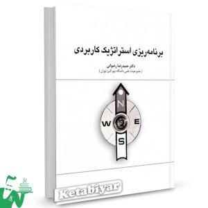 کتاب برنامه ریزی استراتژیک کاربردی تالیف دکتر حمیدرضا رضوانی